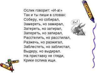 Ослик говорит: «И-а!» Так и ты пиши в словах: Соберу, но собирал, Замереть,