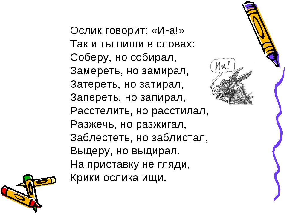 Ослик говорит: «И-а!» Так и ты пиши в словах: Соберу, но собирал, Замереть,...