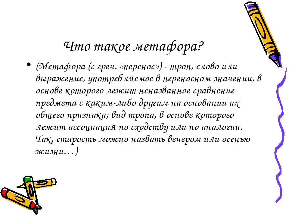 Что такое метафора? (Метафора (с греч. «перенос») - троп, слово или выражени...