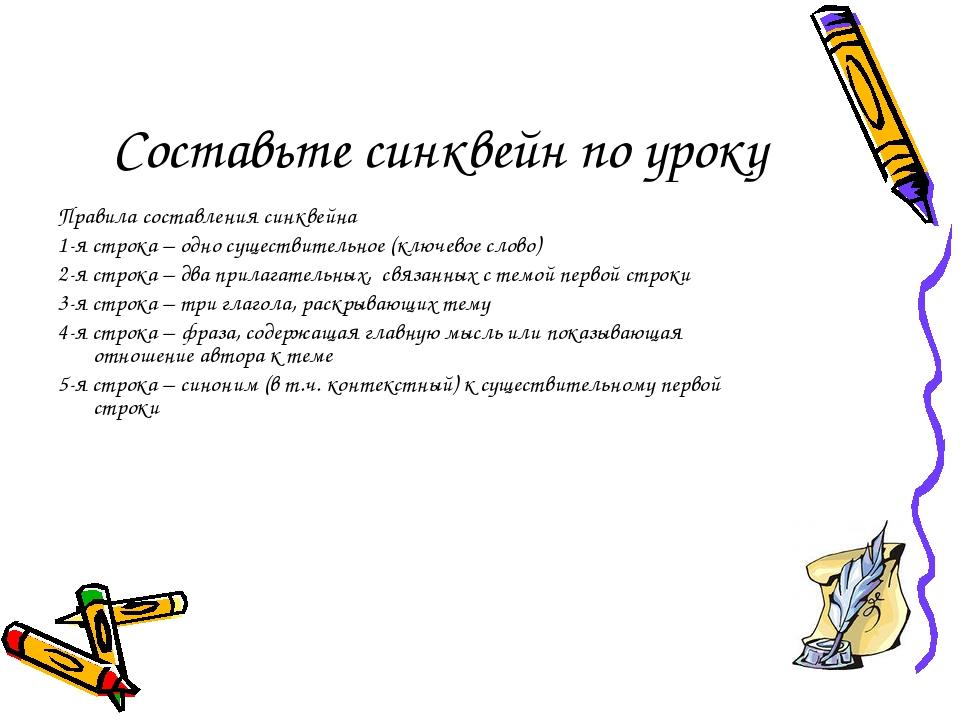 Составьте синквейн по уроку Правила составления синквейна 1-я строка – одно с...