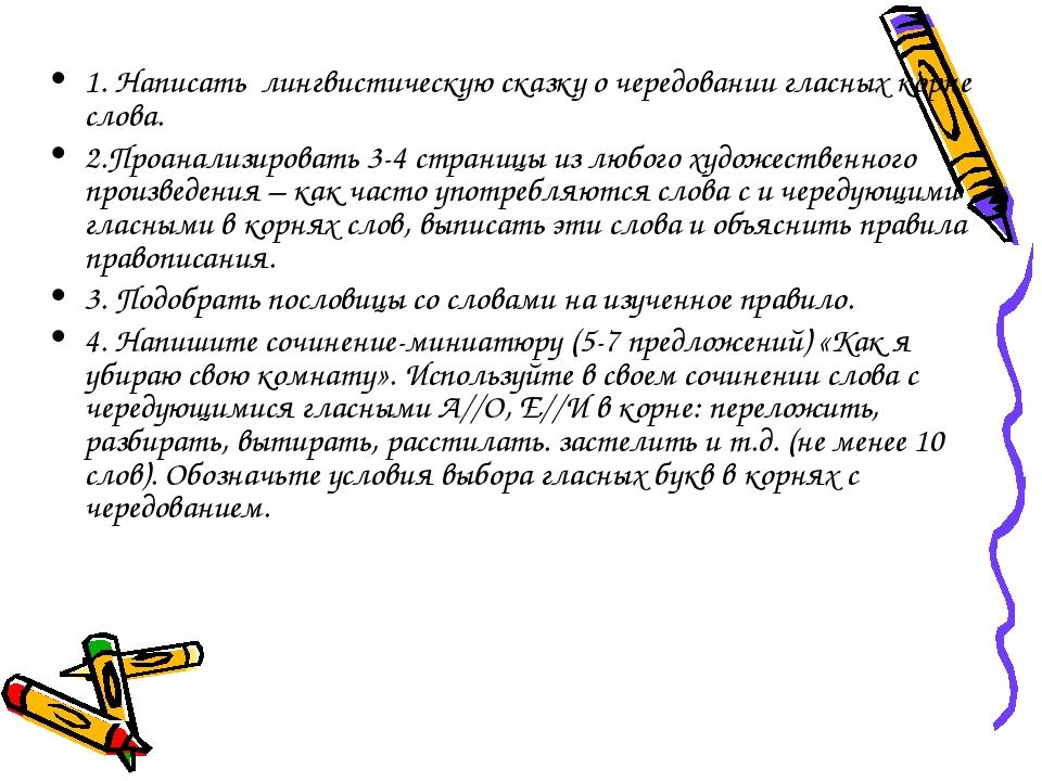 1. Написать лингвистическую сказку о чередовании гласных корне слова. 2.Проан...