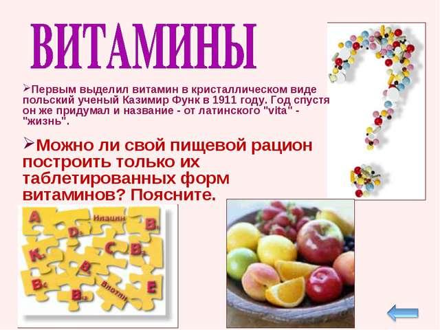 Первым выделил витамин в кристаллическом виде польский ученый Казимир Функ в...