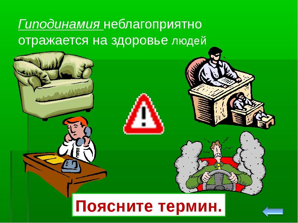 Гиподинамия неблагоприятно отражается на здоровье людей Поясните термин.
