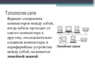 Топология сети Вариант соединения компьютеров между собой, когда кабель прохо