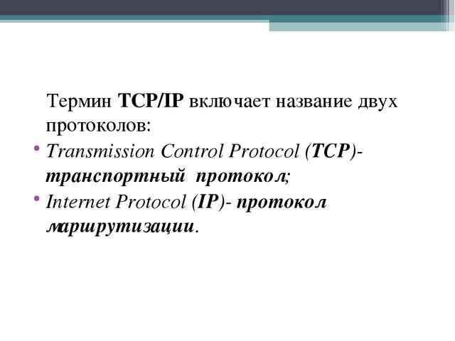 Термин TCP/IP включает название двух протоколов: Transmission Control Protoc...
