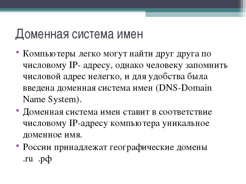 Доменная система имен Компьютеры легко могут найти друг друга по числовому IP...