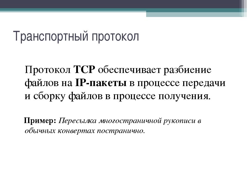 Транспортный протокол Протокол TCP обеспечивает разбиение файлов на IP-пакеты...