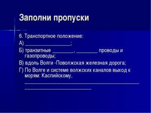 Заполни пропуски 6. Транспортное положение: А) _________________; Б) транзитн