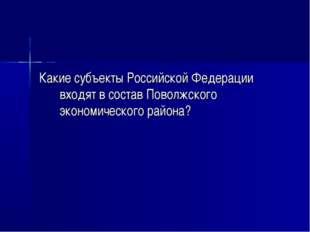 Какие субъекты Российской Федерации входят в состав Поволжского экономическог