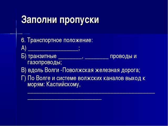 Заполни пропуски 6. Транспортное положение: А) _________________; Б) транзитн...