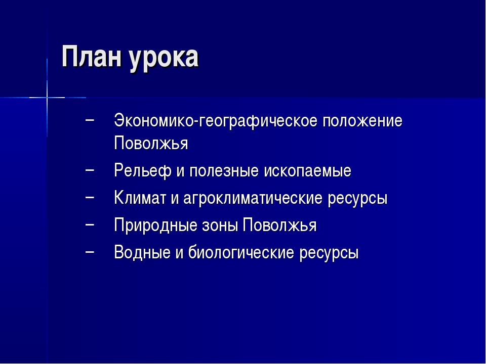 План урока Экономико-географическое положение Поволжья Рельеф и полезные иско...