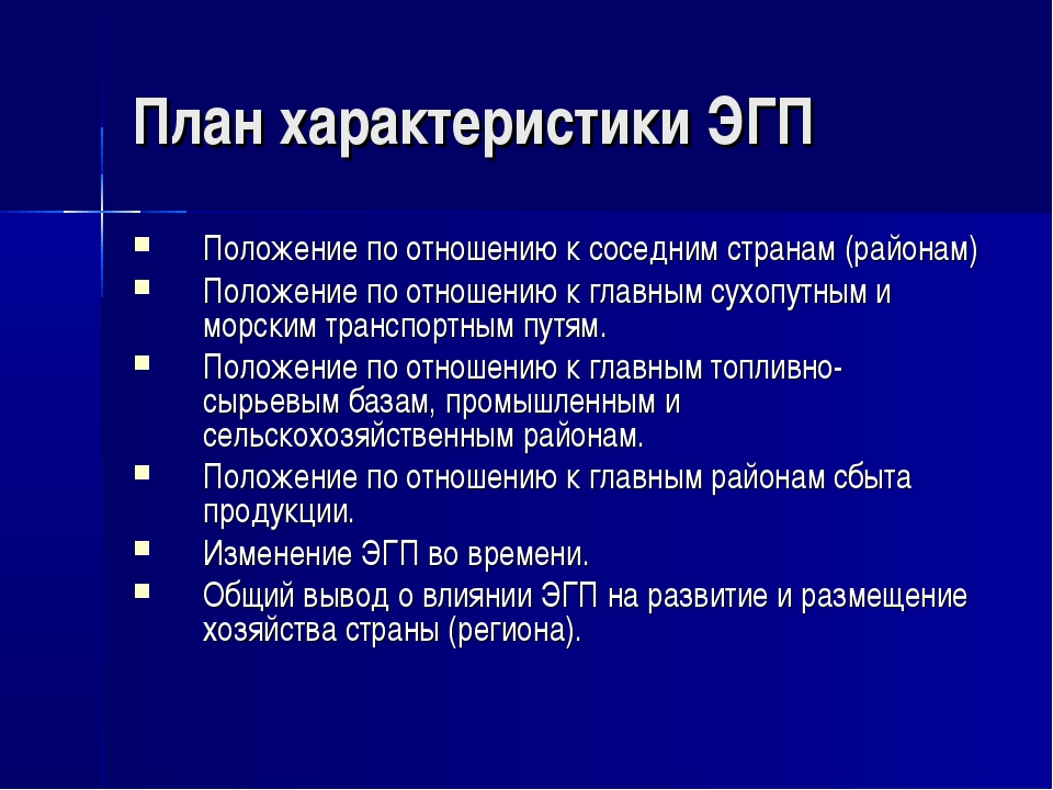 План характеристики ЭГП Положение по отношению к соседним странам (районам) П...