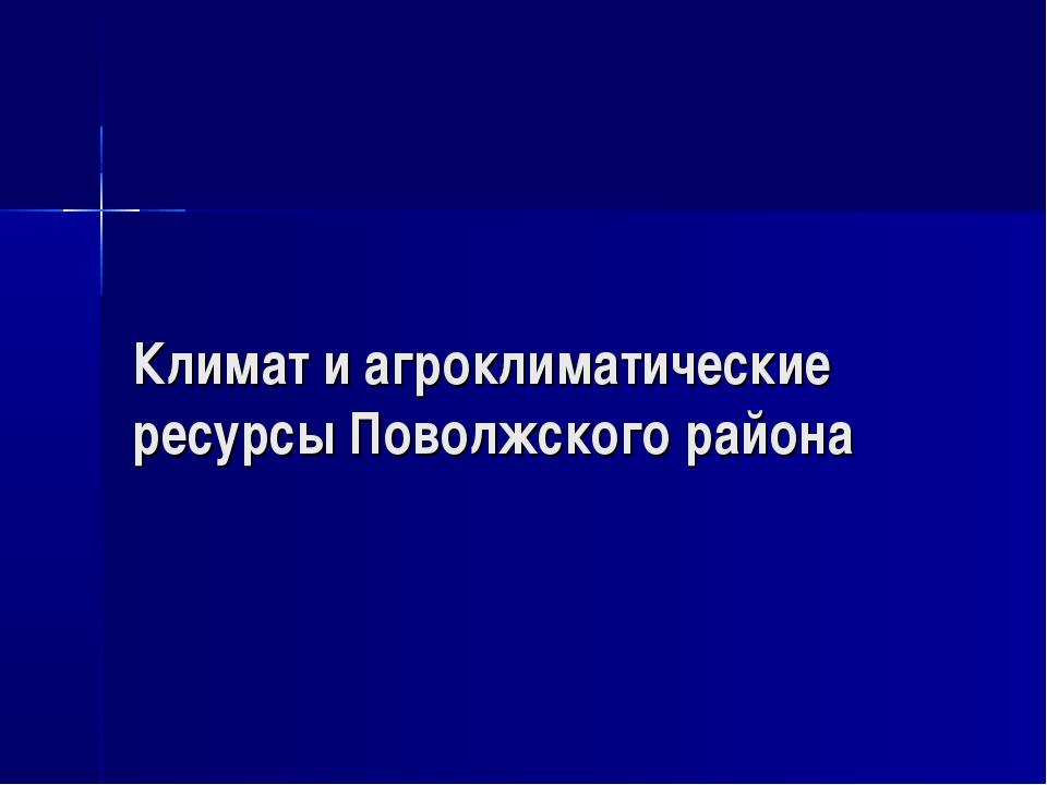 Климат и агроклиматические ресурсы Поволжского района