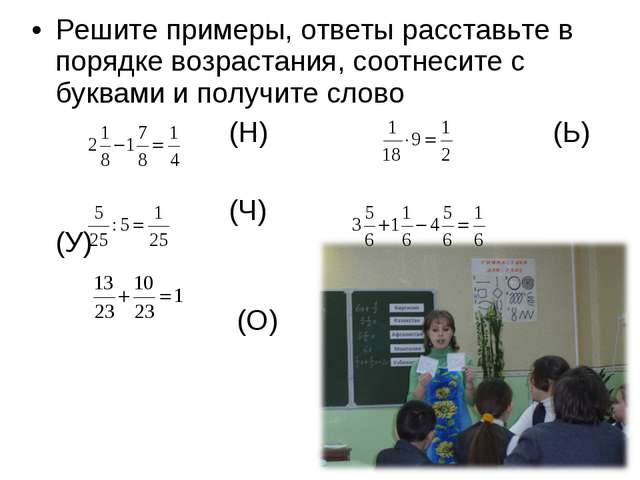 Решите примеры, ответы расставьте в порядке возрастания, соотнесите с буквами...