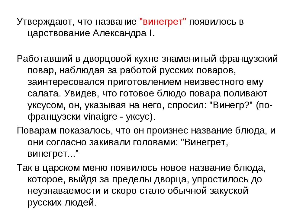 """Утверждают, что название """"винегрет"""" появилось в царствование Александра I. Ра..."""