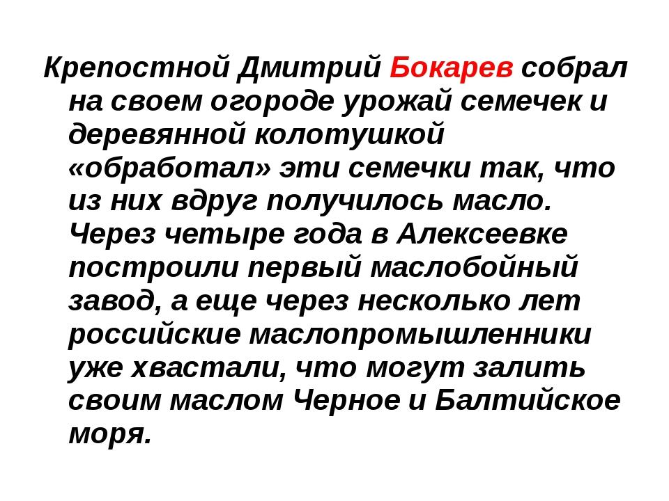 Крепостной Дмитрий Бокарев собрал на своем огороде урожай семечек и деревянно...