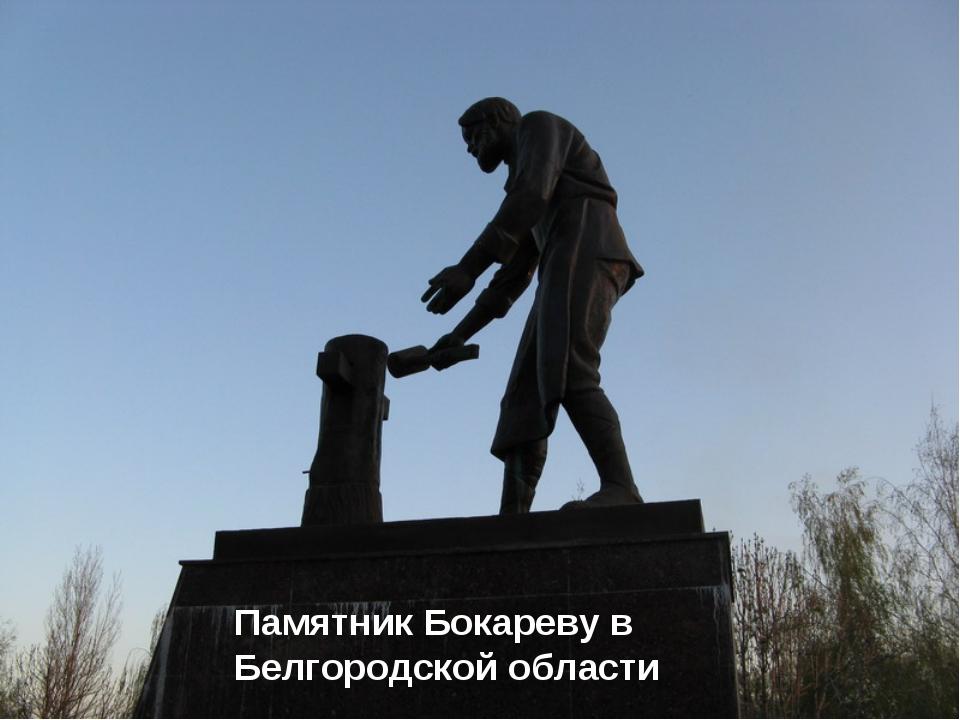 Памятник Бокареву в Белгородской области