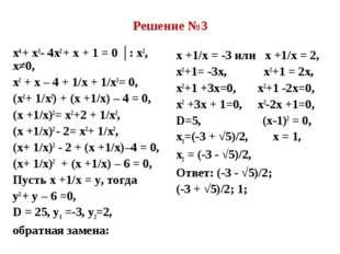Решение №3 х4 + х3- 4х2 + х + 1 = 0 │: х2, х≠0, х2 + х – 4 + 1/х + 1/х2= 0, (