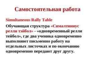 Самостоятельная работа Simultaneous Rally Table Обучающая структура «Сималтин