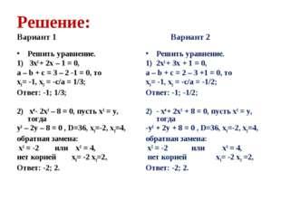Решение: Вариант 1 Вариант 2 Решить уравнение. 1) 3х2 + 2х – 1 = 0, a – b + c