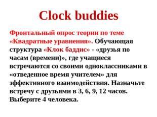 Clock buddies Фронтальный опрос теории по теме «Квадратные уравнения». Обучаю