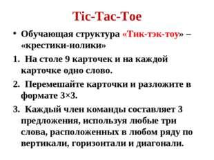 Tic-Tac-Toe Обучающая структура «Тик-тэк-тоу» – «крестики-нолики» 1. На столе