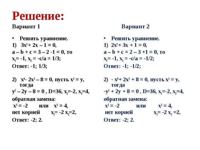 Решение: Вариант 1 Вариант 2 Решить уравнение. 1) 3х2 + 2х – 1 = 0, a – b + c...