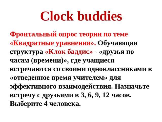 Clock buddies Фронтальный опрос теории по теме «Квадратные уравнения». Обучаю...