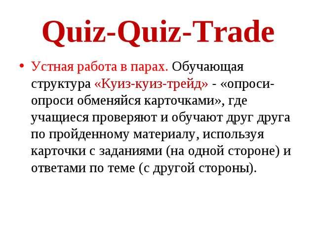 Quiz-Quiz-Trade Устная работа в парах. Обучающая структура «Куиз-куиз-трейд»...
