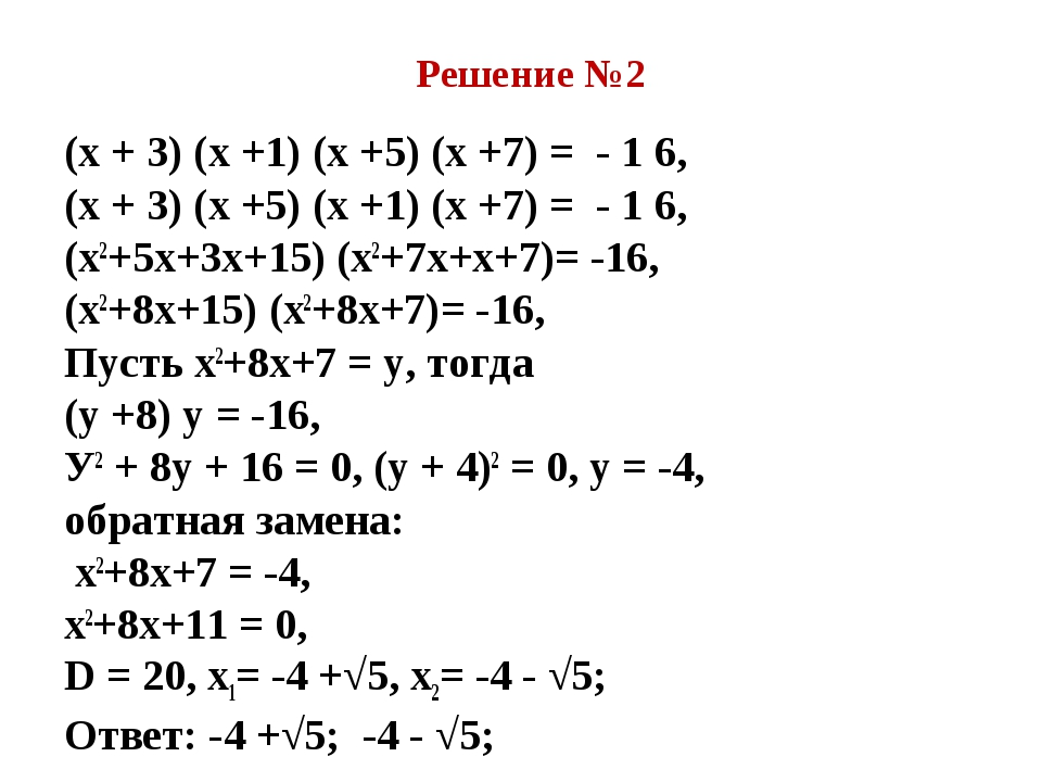 Решение №2 (х + 3) (х +1) (х +5) (х +7) = - 1 6, (х + 3) (х +5) (х +1) (х +7)...