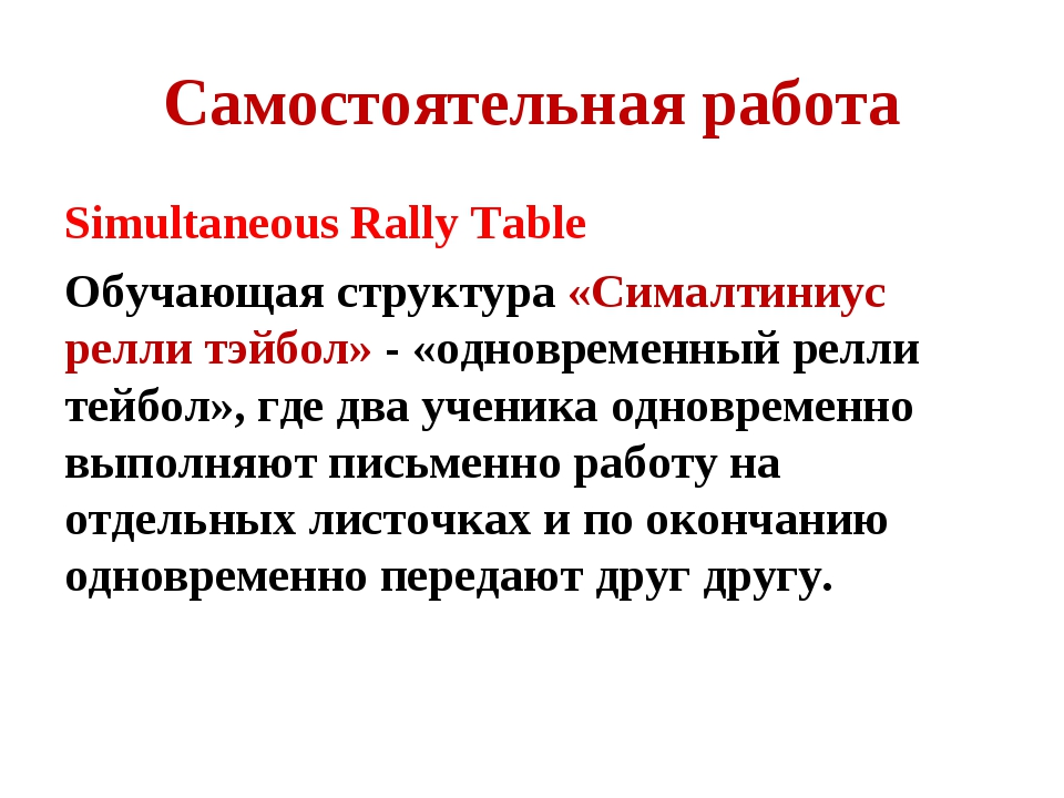 Самостоятельная работа Simultaneous Rally Table Обучающая структура «Сималтин...