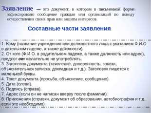 Заявление — это документ, в котором в письменной форме зафиксировано сообщени