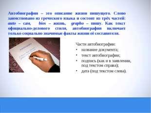 Автобиография – это описание жизни пишущего. Слово заимствовано из греческого