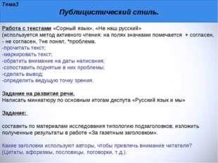 Тема3 Публицистический стиль. Работа с текстами «Сорный язык», «Не наш русски