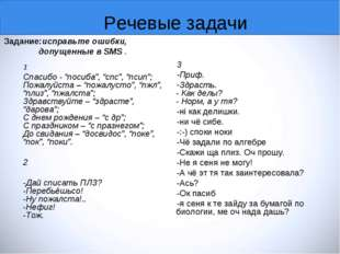 """Речевые задачи 1 Спасибо - """"посиба"""", """"спс"""", """"псип""""; Пожалуйста – """"пожалусто"""""""