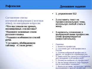 Рефлексия Составление списка изученной информации ( мозговая атака), по навод