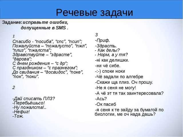 """Речевые задачи 1 Спасибо - """"посиба"""", """"спс"""", """"псип""""; Пожалуйста – """"пожалусто""""..."""