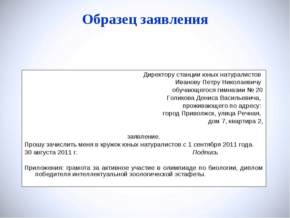 Образец заявления Директору станции юных натуралистов Иванову Петру Николаеви...