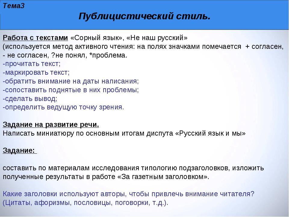 Тема3 Публицистический стиль. Работа с текстами «Сорный язык», «Не наш русски...