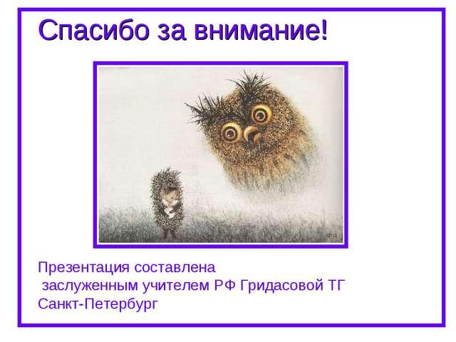 Спасибо за внимание! Презентация составлена заслуженным учителем РФ Гридасово...