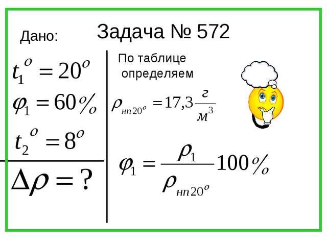 Задача № 572 Дано: По таблице определяем