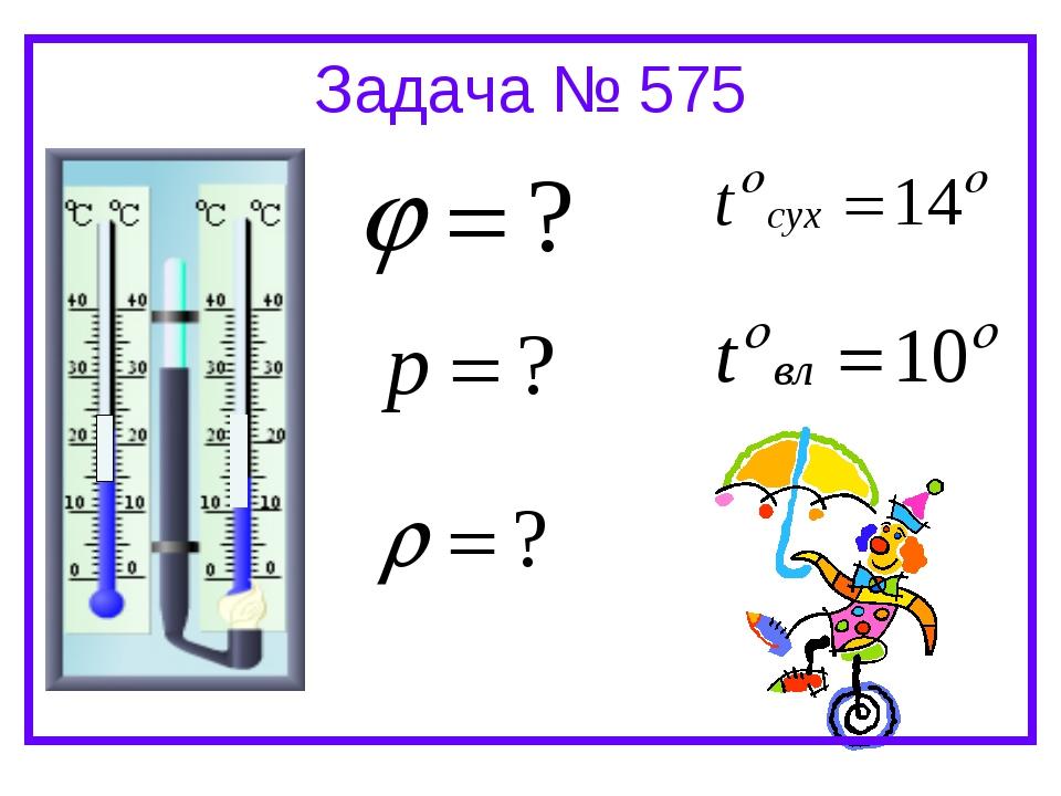 Задача № 575