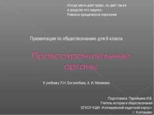 Подготовила: Парейшина И.В. Учитель истории и обществознания ОГКОУ КШИ «Колпа