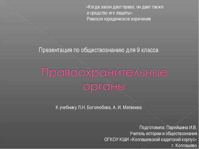 Подготовила: Парейшина И.В. Учитель истории и обществознания ОГКОУ КШИ «Колпа...