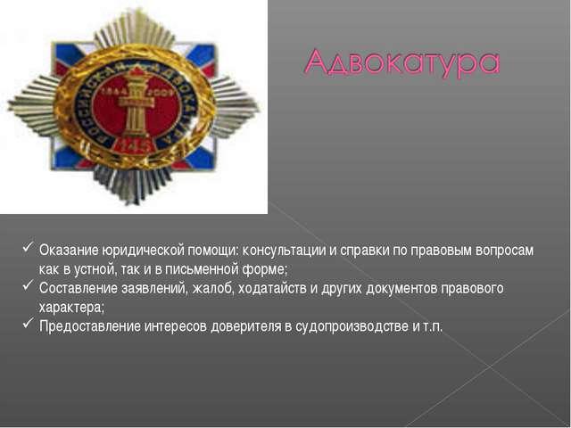 Адвокатура - Оказание юридической помощи: консультации и справки по правовым...