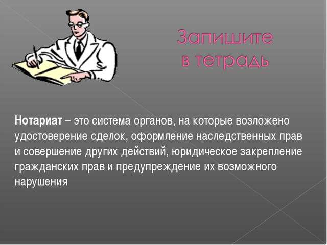 Нотариат – это система органов, на которые возложено удостоверение сделок, оф...