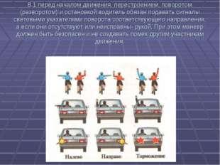 8.1 перед началом движения, перестроением, поворотом (разворотом) и остановко