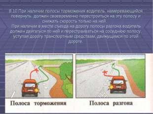 8.10 При наличии полосы торможения водитель, намеревающийся повернуть, должен