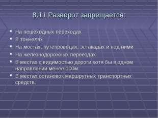 8.11 Разворот запрещается: На пешеходных переходах В тоннелях На мостах, путе