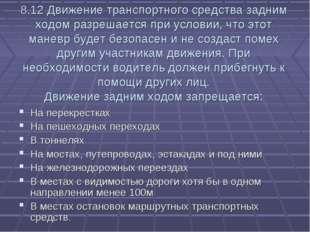 8.12 Движение транспортного средства задним ходом разрешается при условии, чт